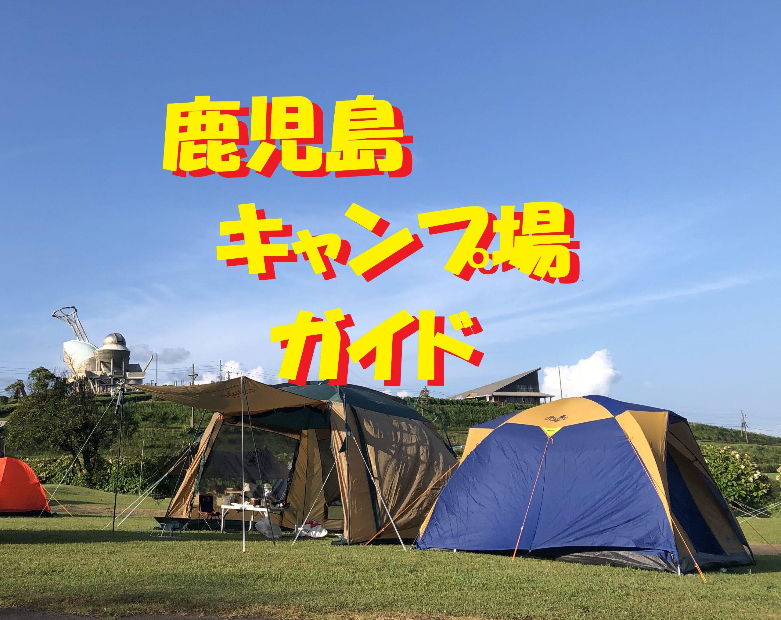 鹿児島キャンプ場ガイド イメージ画像