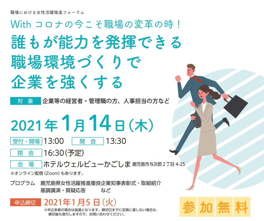 「女性活躍推進フォーラム」開催日時  令和3年1月14日(木曜日)13時30分~16時30分 イメージ画像