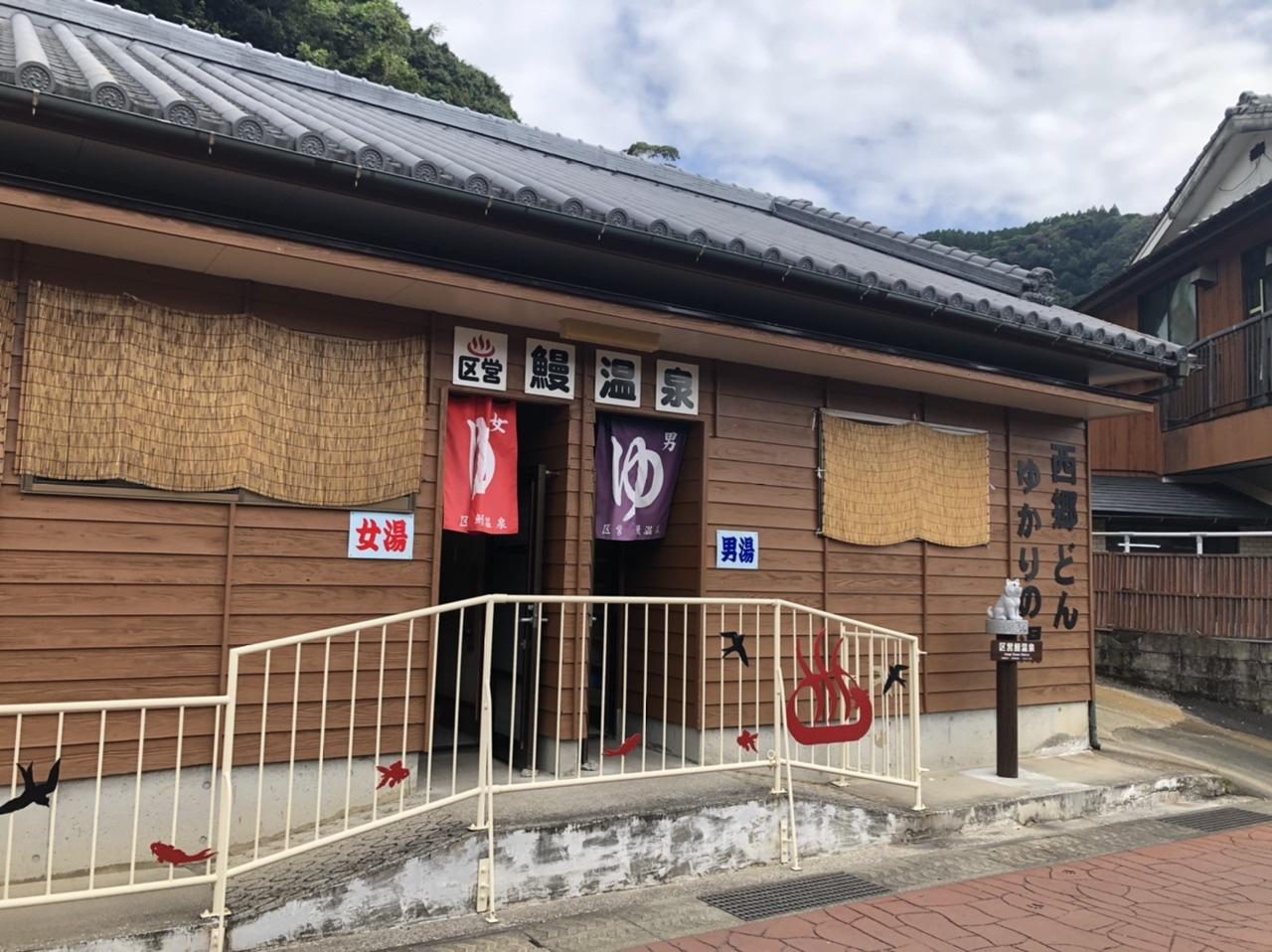 鰻池温泉 -指宿市山川成川- イメージ画像