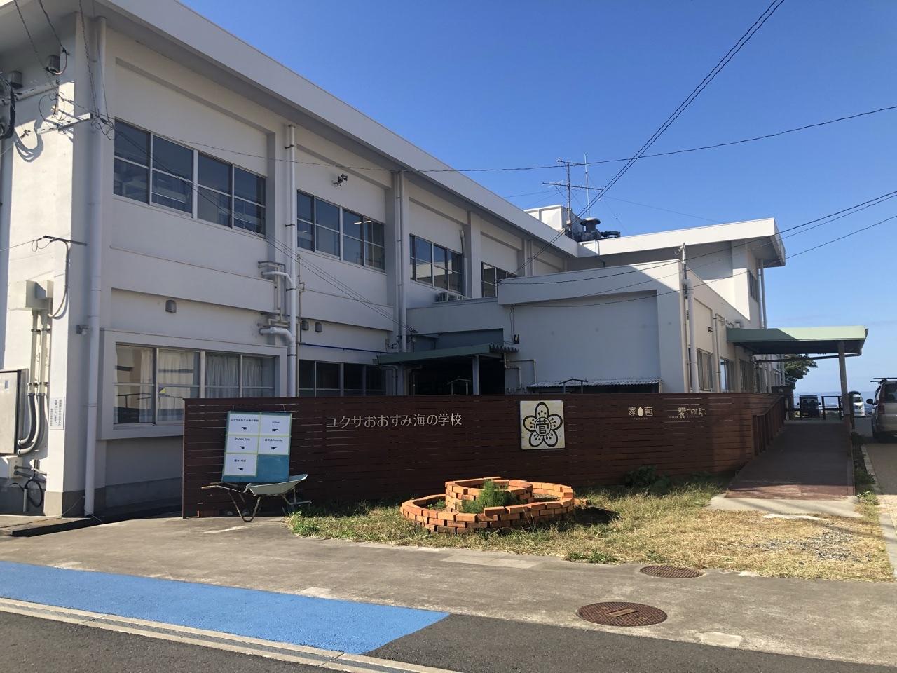 ユクサおおすみ海の学校 【YUKUSA OUTDOOR FIELD】-大隅地区- イメージ画像