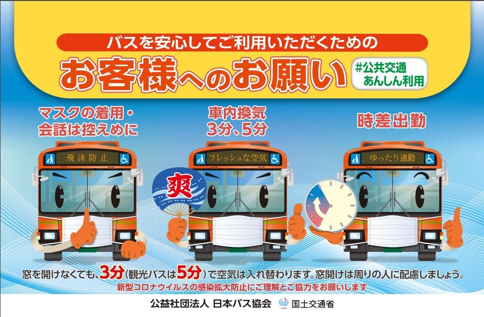 安心して路線バスをご利用ください~新型コロナウイルス感染症の感染拡大防止への取り組みを実施していま イメージ画像