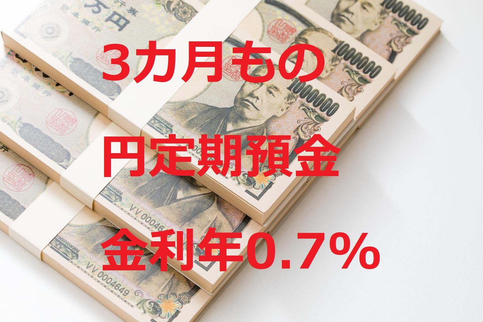 -新生銀行-お客様限定3カ月もの円定期預金 金利年0.7% イメージ画像