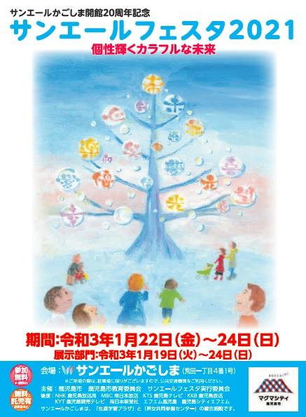 サンエールフェスタ2021開催[参加者募集]令和3年1月22日から1月24日まで イメージ画像