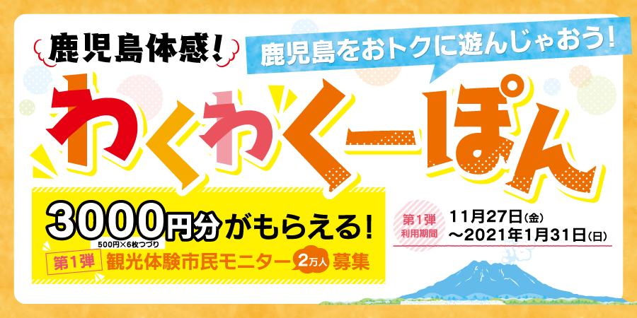 「鹿児島体感!わくわくーぽん」希望する市民モニター3万人に無料発行 応募締め切り11月17日(火)→12月6日(日)に延長に‼️ イメージ画像