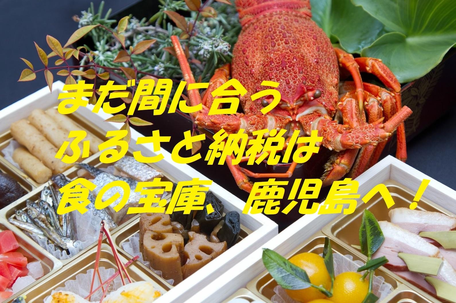 2020年 鹿児島県の市町村別、ふるさと納税おすすめの返礼品!! イメージ画像