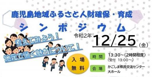 鹿児島地域ふるさと人財確保・育成シンポジウムを開催 1開催日:令和2年12月25日(金曜日) イメージ画像