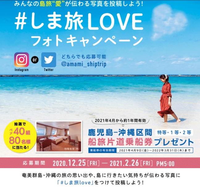 「#しま旅LOVEフォトキャンペーン」実施中!奄美航路の特等・1等を含む船旅乗船券が当たる! イメージ画像