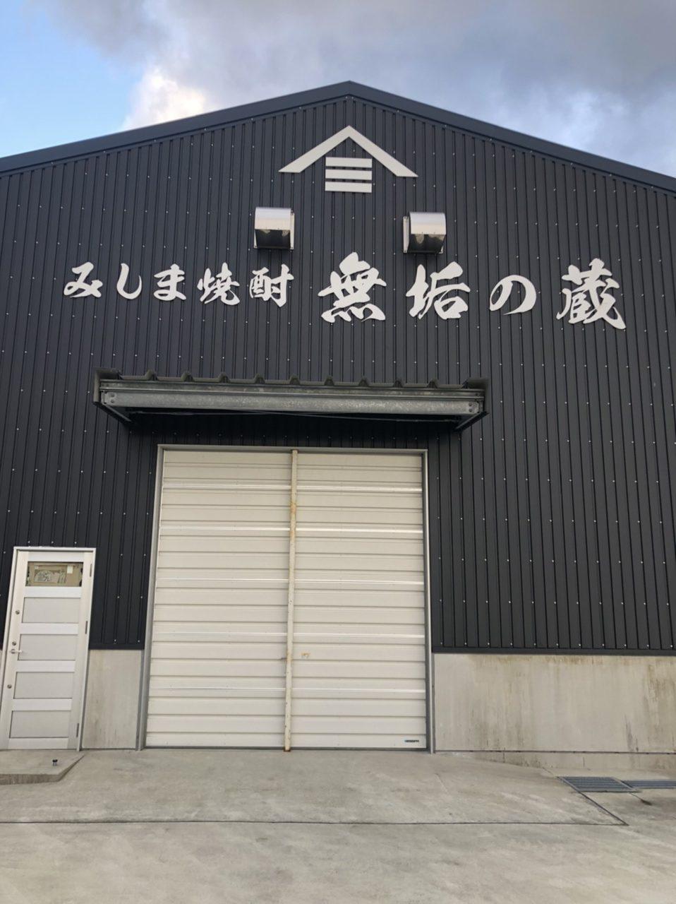 みしま焼酎 無垢の蔵リモート新春祝い酒 オンライン飲み会 イメージ画像