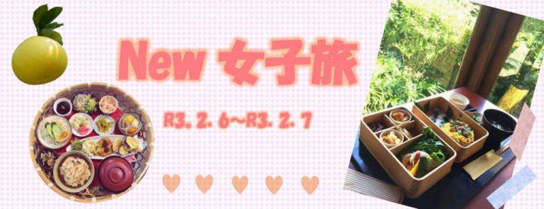 「New女子旅」参加者募集 申込期限  令和3年1月8日(金曜日)必着 イメージ画像