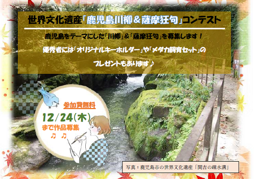 【作品募集中!】世界文化遺産「鹿児島川柳&薩摩狂句」コンテストを開催 イメージ画像