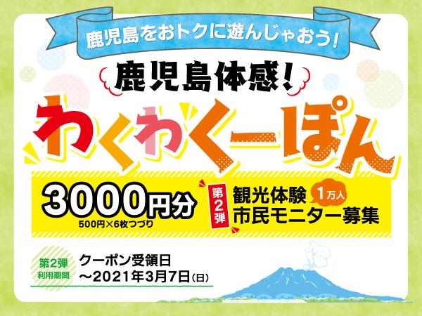 第2弾「鹿児島体感!わくわくーぽん」希望する市民モニター1万人に無料発行 12月7日(月)から イメージ画像