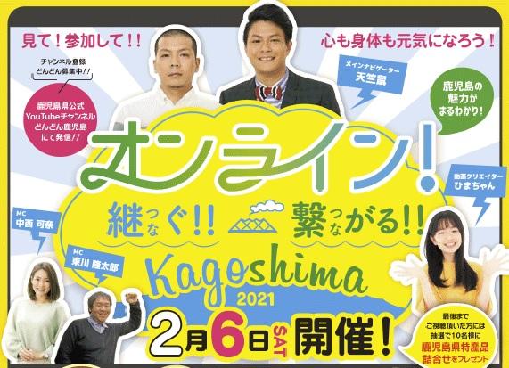 オンラインイベント「ON LINE 継(つな)ぐ!!繋(つな)がる!!Kagoshima」参加者募集中! イメージ画像