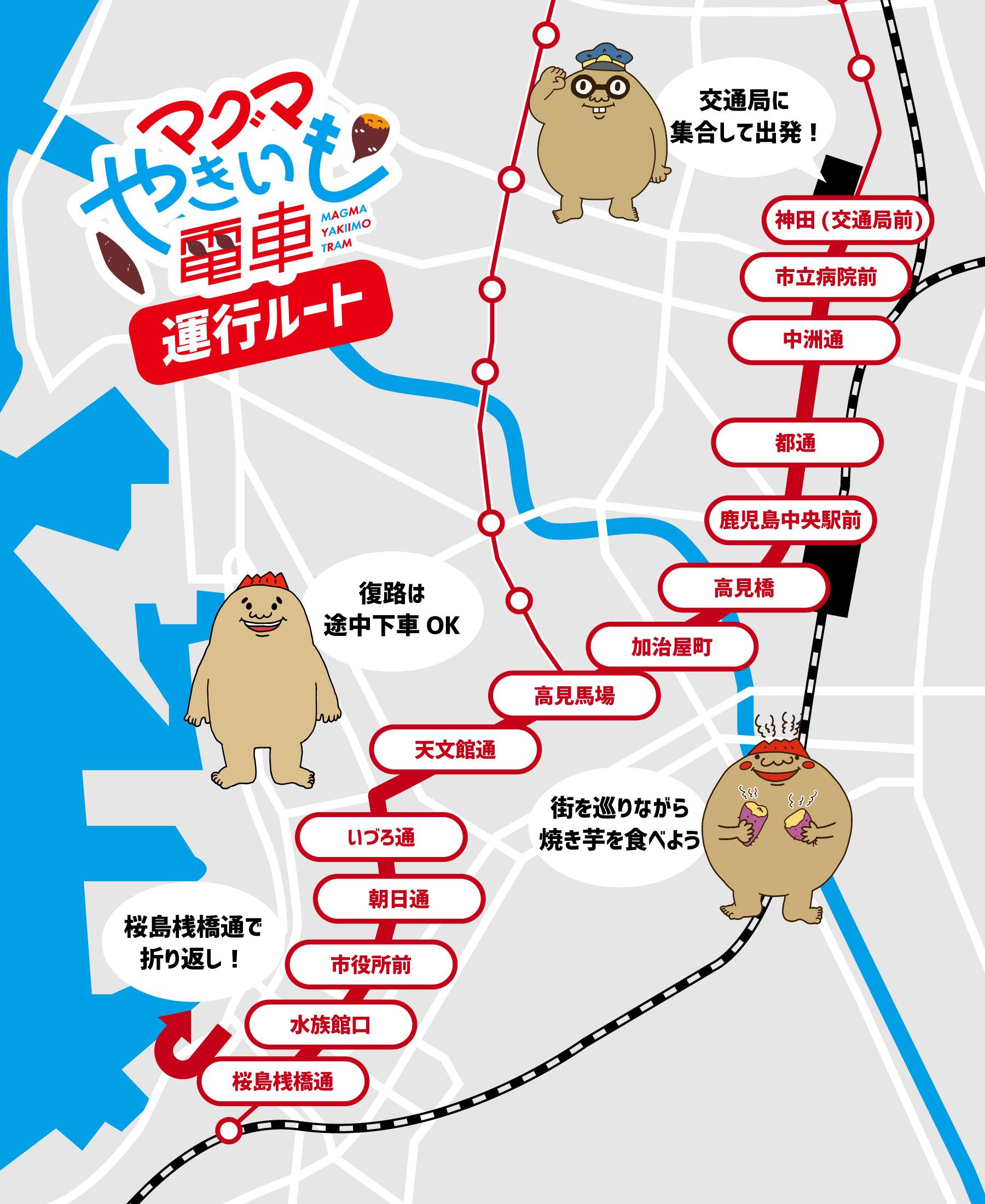 イベント名マグマやきいも電車 運行日【第一弾】2月11日(木・祝)〜14日(日) 【第二弾】2月19日(金)〜21日(日) イメージ画像