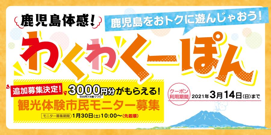 「鹿児島体感!わくわくーぽん」市民モニターを追加募集!! イメージ画像