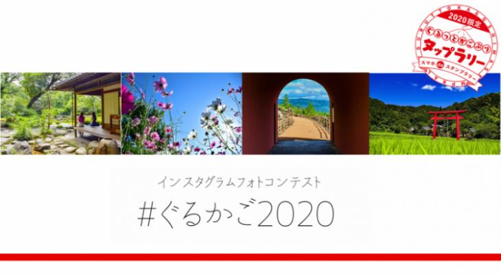 インスタグラムフォトコンテスト#ぐるかご2020 入選作品(10作品)発表 イメージ画像