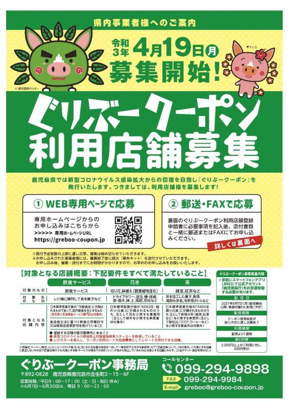 令和3年6月7日(予定)より「ぐりぶークーポン」を配信 イメージ画像