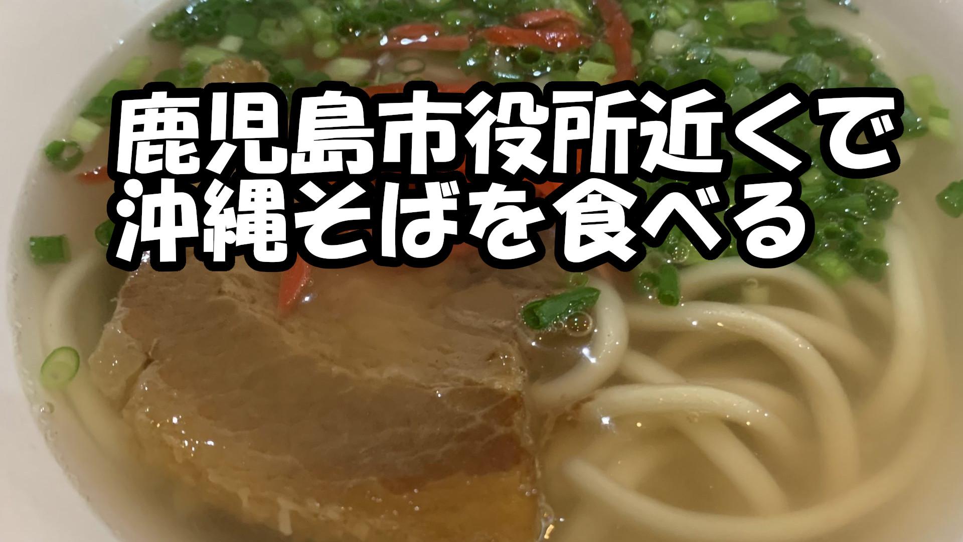 はいさい -沖縄料理- でタコライスと沖縄そばを食べる。 イメージ画像