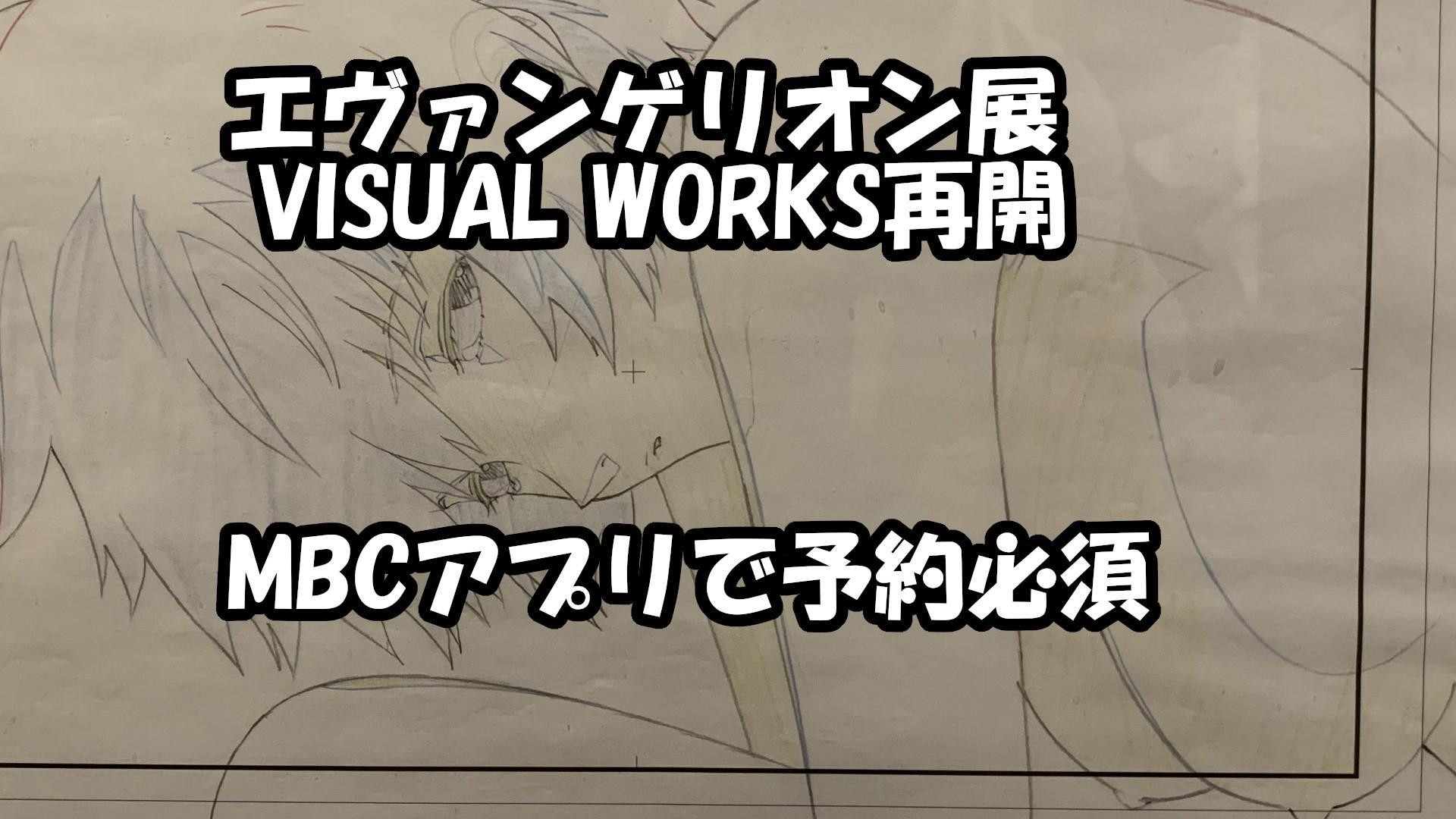 エヴァンゲリオン展 VISUAL WORKS再開・来場予約が必要!! イメージ画像