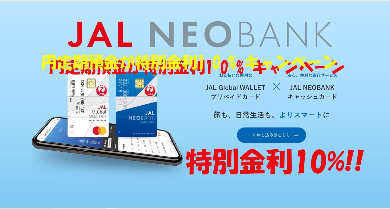 JAL NEO BANK口座開設してJALマイルをゲット!?さらに円定期預金が驚異の10%!? イメージ画像