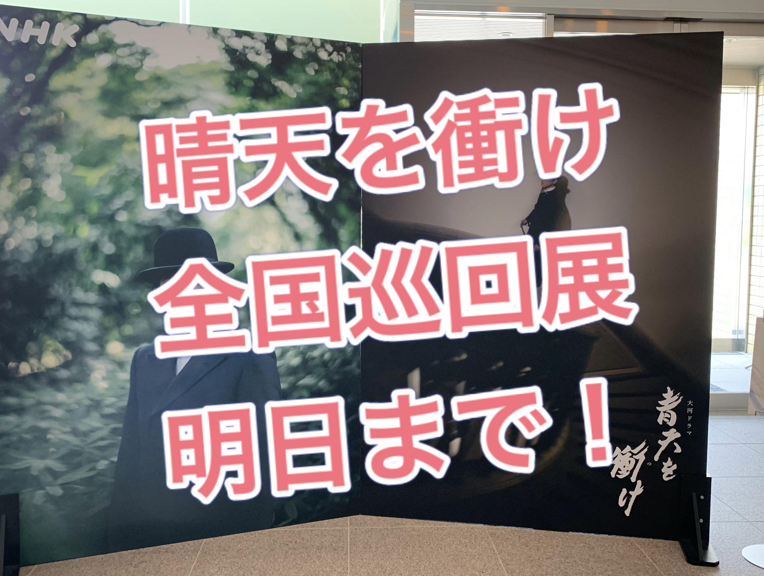 大河ドラマ「青天を衝け」全国巡回展 鹿児島展~9月30日(木)午前9時30分~午後6時まで イメージ画像