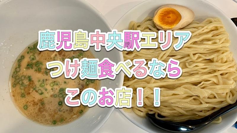 製麺ダイニングjango - 鹿児島中央駅エリア – イメージ画像