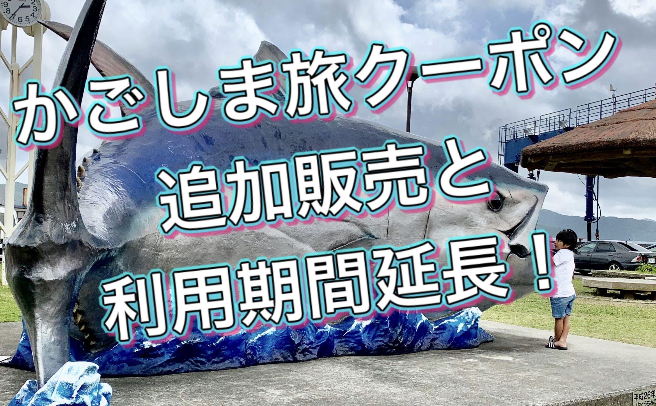「かごしま旅クーポン」まさかの追加販売!! イメージ画像