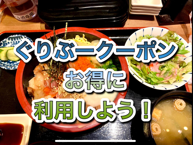 ぐりぶークーポン(電子式の割引クーポン)700円割引(11月発行分から適用予定) イメージ画像