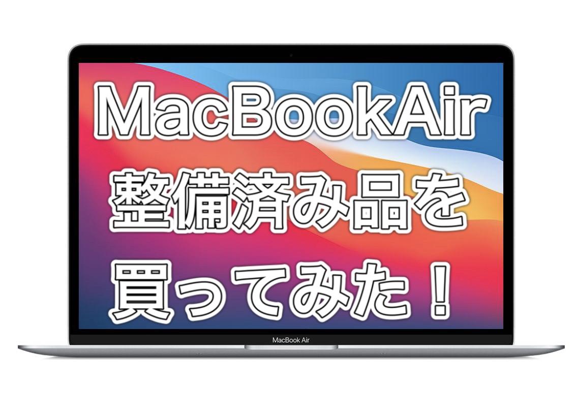 MacBook Air 整備済製品を購入(楽天Rebates経由で1%ポイントバック) イメージ画像