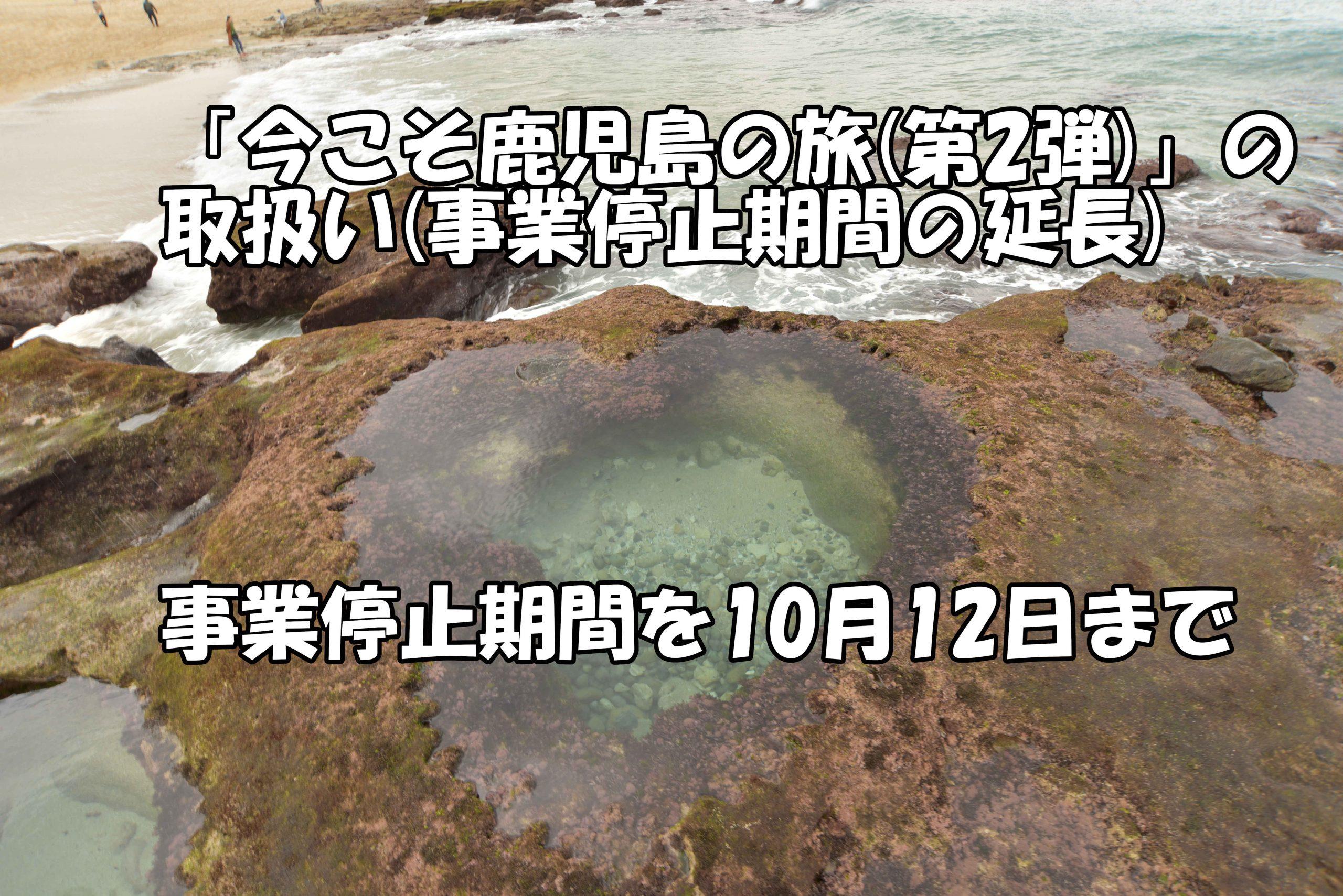 「今こそ鹿児島の旅事業(第2弾)」事業停止期間延長! イメージ画像