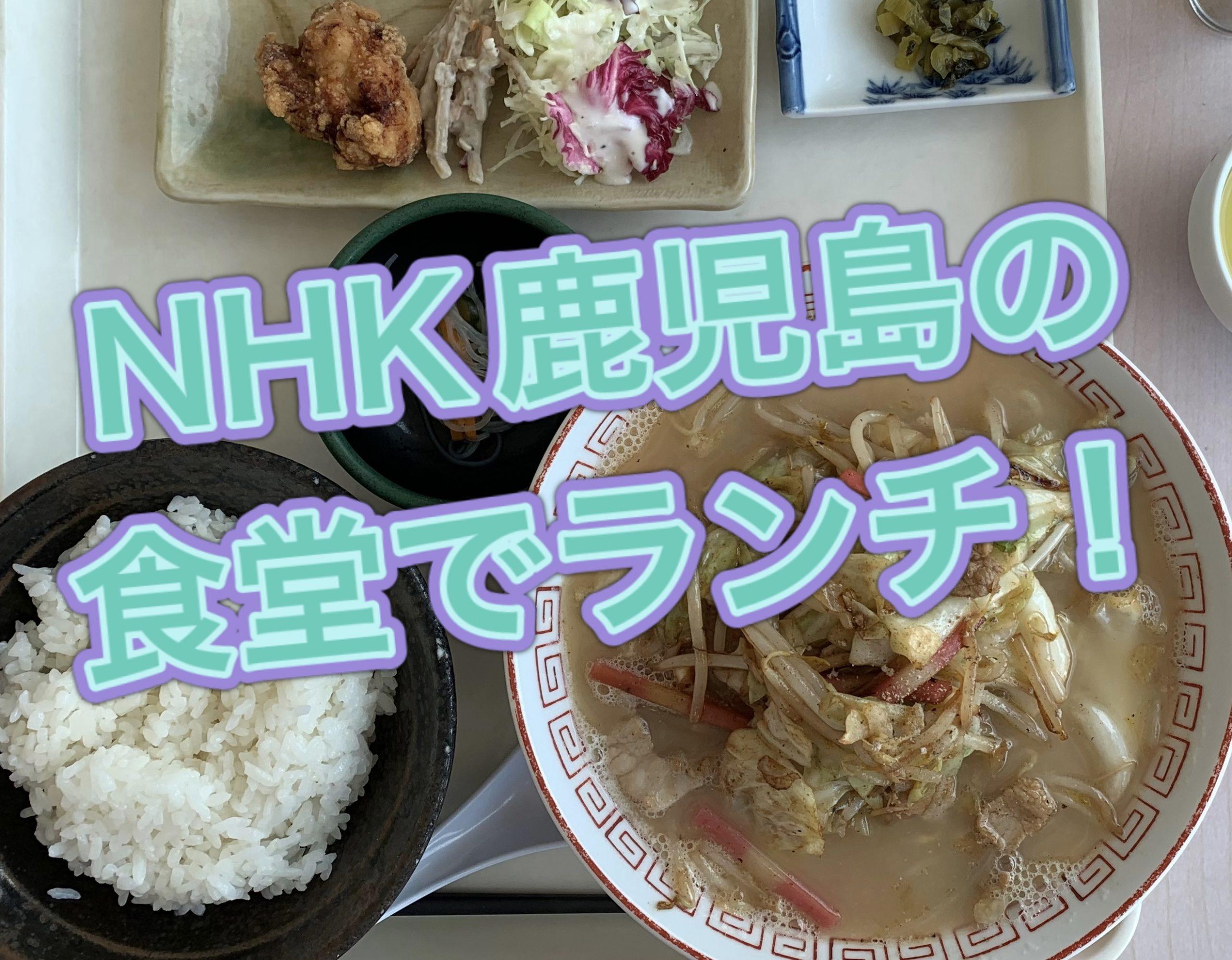 NHK鹿児島でランチ食べてみた!!日替わり定食520円〜 イメージ画像