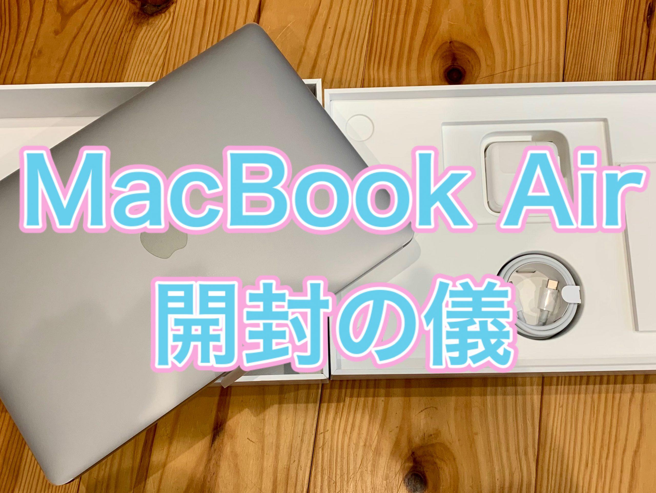 MacBook Air M1整備済品 - 開封の儀 - イメージ画像