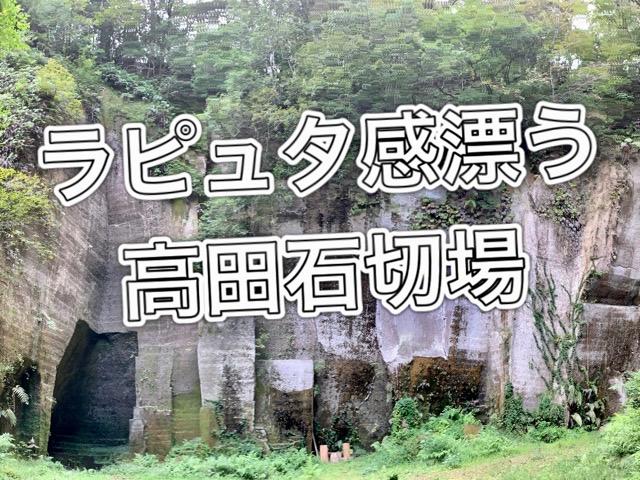 高田石切場と高田摩崖仏 - 南九州市川辺町 - イメージ画像