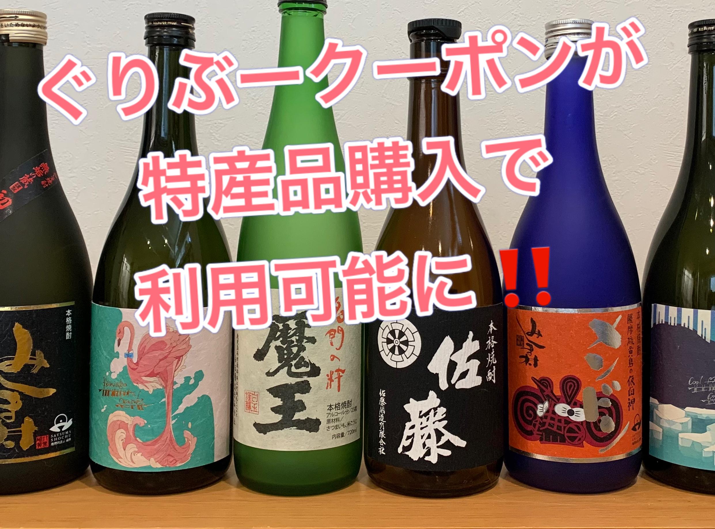 ぐりぶークーポン2021年11月1日(月)発行分から(予定)特産品(焼酎)も対象に!! イメージ画像
