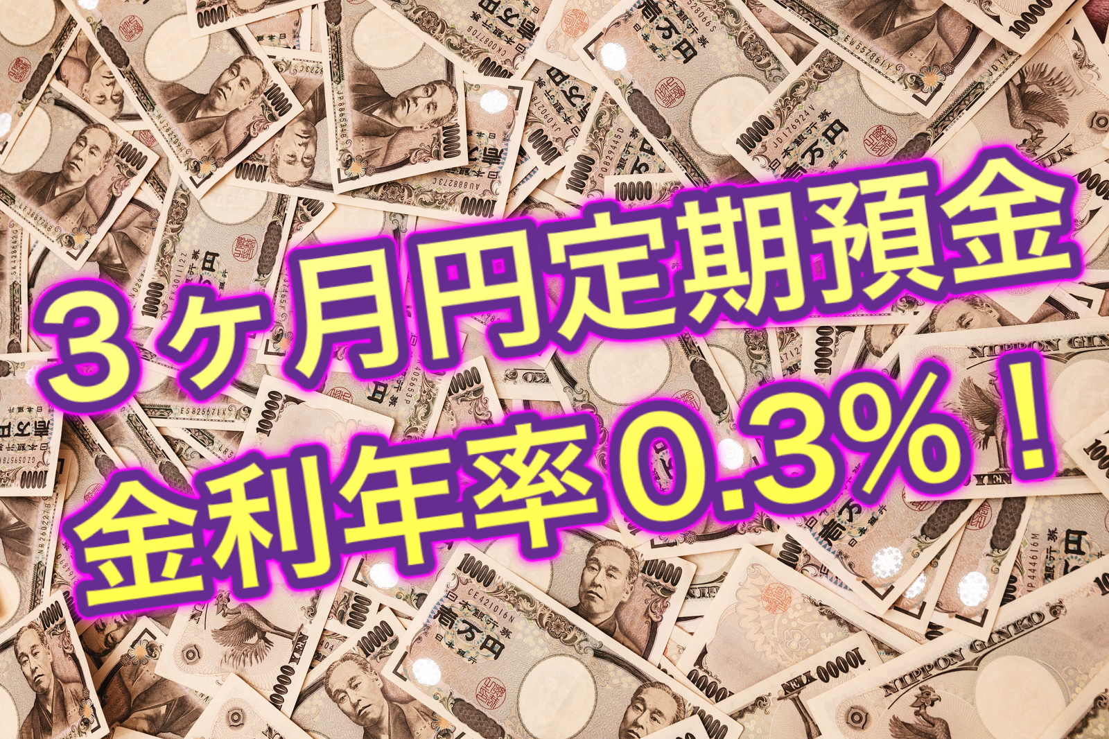 3ヶ月もの円定期預金、金利年率0.30%(税引後 年0.23%)に! イメージ画像