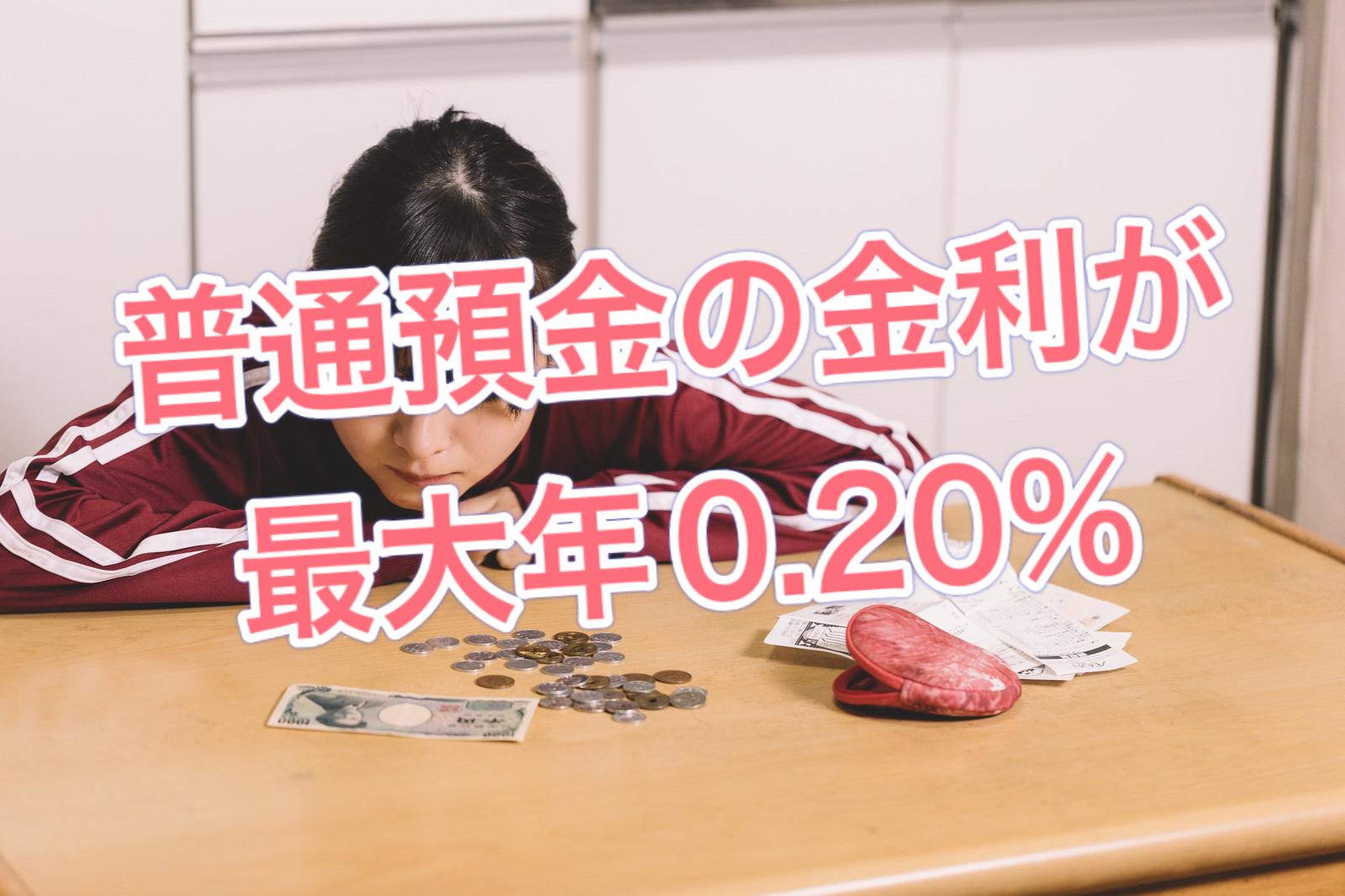 最大年0.20%(税引後 年0.15%)という業界最高水準(※)の好金利 イメージ画像